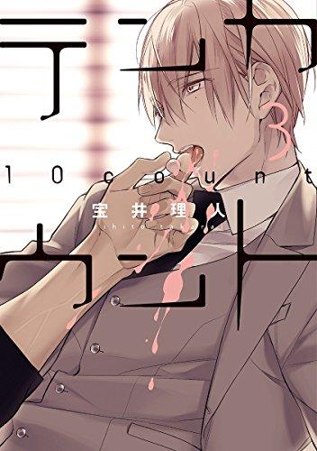 テンカウント (3) (ディアプラス・コミックス)