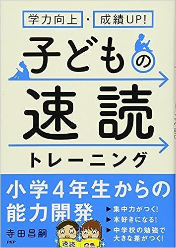 書籍『子どもの速読トレーニング』