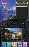 Kenko 液晶保護フィルム 液晶プロテクター Nikon D610/D600用 KLP-ND610