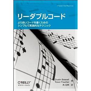 リーダブルコード ―より良いコードを書くためのシンプルで実践的なテクニック (Theory in practice)(Dustin Boswell/Trevor Foucher/角 征典)