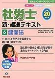 社労士新・標準テキスト〈6〉健保法〈平成20年度版〉 (社労士ナンバーワンシリーズ)