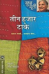TEEN HAJAR TAKE (Marathi Edition) Kindle Edition