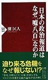 日本の政治報道はなぜ「嘘八百」なのか (PHP新書)
