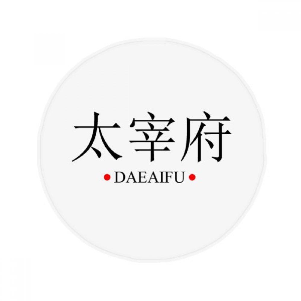 DIYthinker Daeaifu Japaness City Name Red Sun Flag Anti-Slip Floor Pet Mat Round Bathroom Living Room Kitchen Door 80Cm Gift