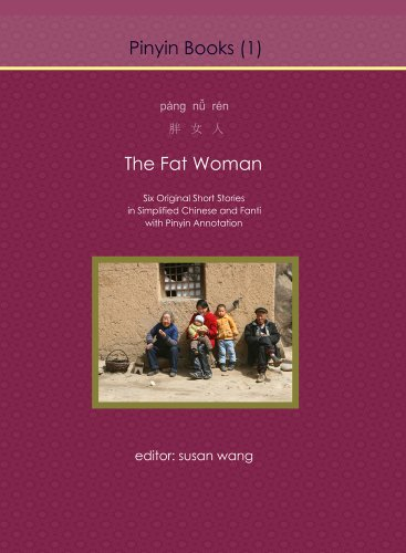 The Fat Woman Pinyin Book (Chinese Edition)