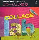 コラージュの教室 -創造性を高める52のアートチャレンジ- (LAB series)