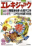 エレキジャック 2009年 02月号 [雑誌]