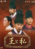 王と私 最終章 後編 DVD-BOX