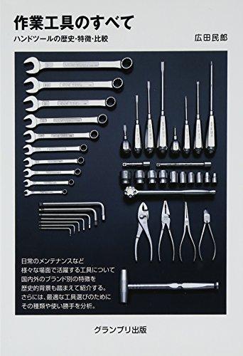 作業工具のすべて―ハンドツールの歴史・特徴・比較