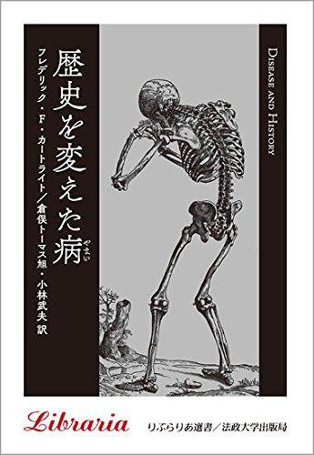 歴史を変えた病〈新装版〉 (りぶらりあ選書)