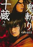 新装版 鬼斬り十蔵(2) (KCデラックス)