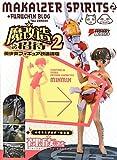 魔改造への招待〈2〉美少女フィギュア改造講座 (DENGEKI HOBBY BOOKS)