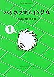 ハリネズミのハリー(1) (星海社COMICS)