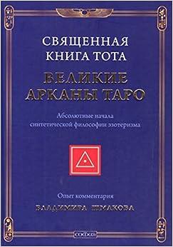 Book Svyaschennaya Kniga Tota: Velikie Arkany Taro nov.