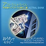 オーディオセラピー「宇宙銀行(アストラル銀行)」豊さと富を創りだす