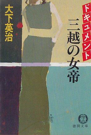 ドキュメント 三越の女帝 (徳間文庫)