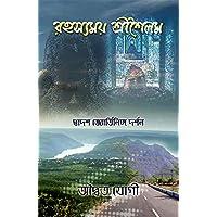 Rahosymoy Srisailam by Adwaitya Yogi