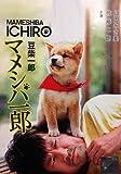 Mameshiba (Japanese Movie Dvd English Sub NTSC All Region) by Sato Jiro