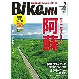 BikeJIN バイクジン 2019年9月号 スピンオフ企画!阿蘇ラリー手帳