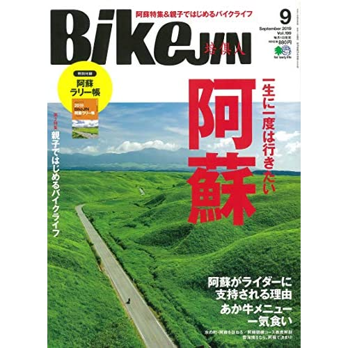 BikeJIN 2019年9月号 画像