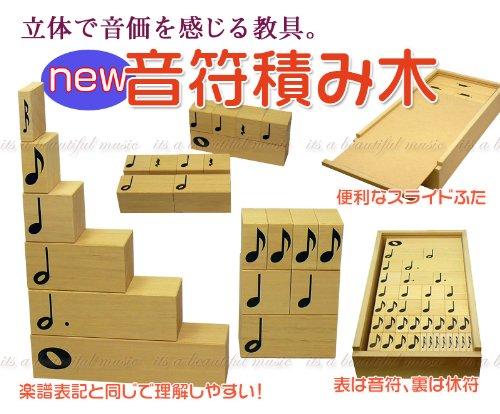 立体で音価を感じる教具「ニュー音符積み木」   B007TFATY6