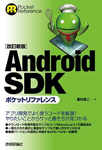 [改訂新版]Android SDKポケットリファレンス (POCKET REFERENCE)