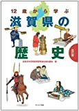 12sai kara manabu shigaken no rekishi