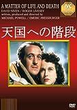 天国への階段 [DVD]