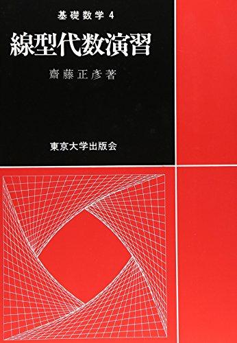 線型代数演習 (基礎数学 (4))