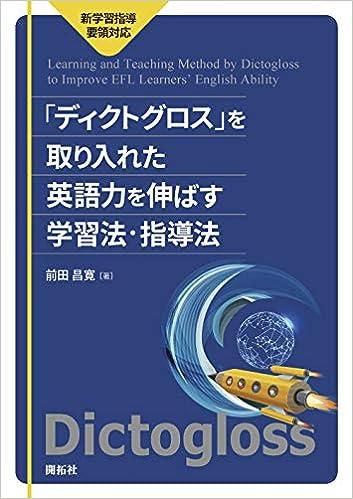 「ディクトグロス」を取り入れた 英語力を伸ばす学習法・指導 -新学習新学習指導要領対応