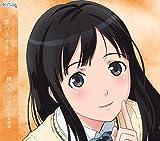 Kyoko Tono (Cv: Juri Kimura) - Seiren (Anime) Outro Theme 3 Kyoko Tono (Cv: Juri Kimura) [Japan CD] PCCG-70373