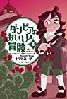 ダンピアのおいしい冒険 第3巻