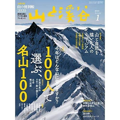 山と溪谷 2020年1月号 画像