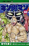 Kinnikuman 40 (Jump Comics) (2012) ISBN: 4088705793 [Japanese Import]
