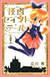 Kaitou Saint Tail New Edition (1) (KC Deluxe) (2011) ISBN: 4063761606 [Japanese Import]