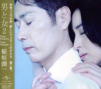 Amazon | 男と女2 | 稲垣潤一, ...
