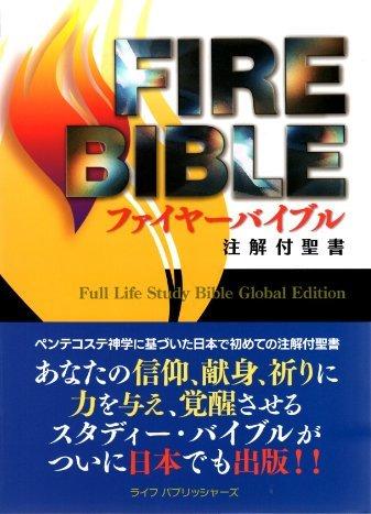 FIREBIBLE―新改訳聖書第三版
