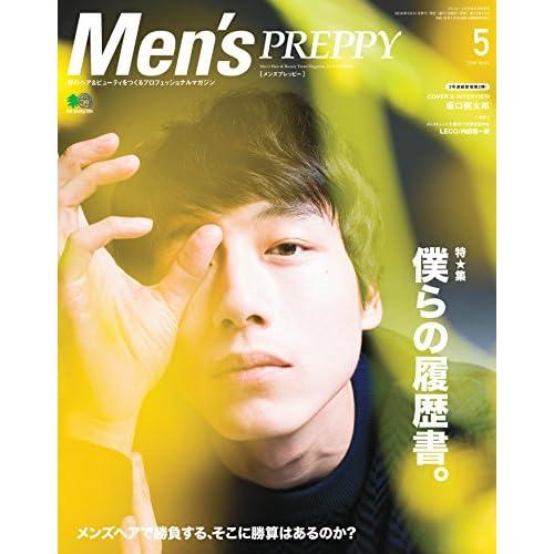 Men's PREPPY 2018年5月号 表紙画像