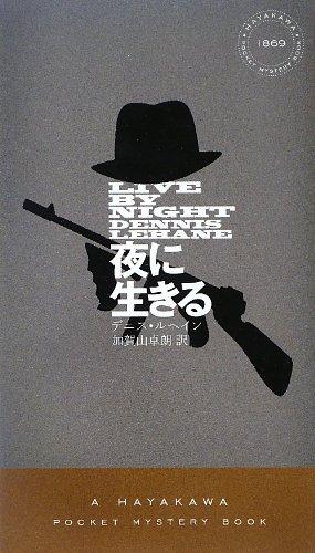 夜に生きる 〔ハヤカワ・ミステリ1869〕 (ハヤカワ・ポケット・ミステリ)