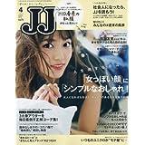 JJ 2018年4月号 小さい表紙画像