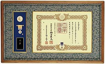 Amazon.co.jp: 高級褒章額 豊(ゆたか) A-12 ※褒賞ケース収納型 褒章 ...