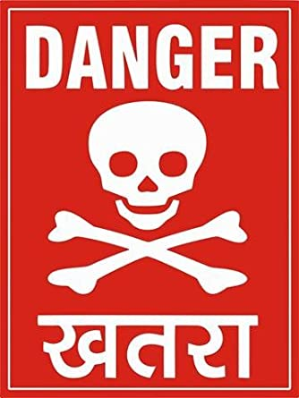 999Store Sign 66 Danger Sign for Electrical Room Sign Board