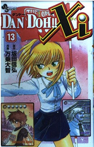 Dan Doh!! Xi 13 (Shonen Sunday Comics) (2003) ISBN: 4091266037 [Japanese Import]