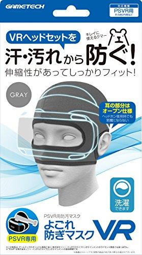 よごれ防ぎマスクVR グレイ (PSVR専用)の商品画像