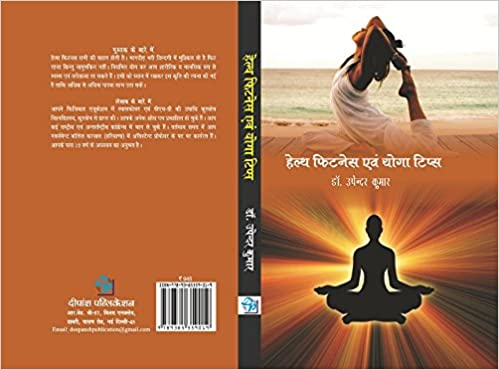 Amazonin Buy Health Fitness And Yoga Tips Hindi Book Online At