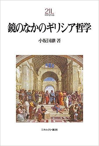 鏡のなかのギリシア哲学 (Minerv...