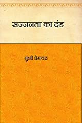 Sajjanata ka dand  (Hindi) Kindle Edition