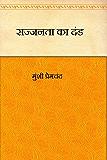 Sajjanata ka dand  (Hindi)
