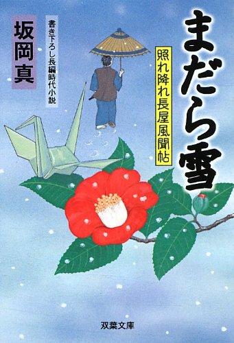 まだら雪-照れ降れ長屋風聞帖(18) (双葉文庫)