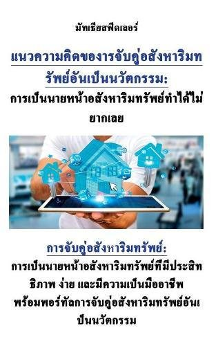 the-concept-of-innovative-real-estate-matching-real-estate-brokerage-made-easy-thai-edition-real-estate-matching-efficient-easy-and-professional-real-estate-matching-portal-thai-edition